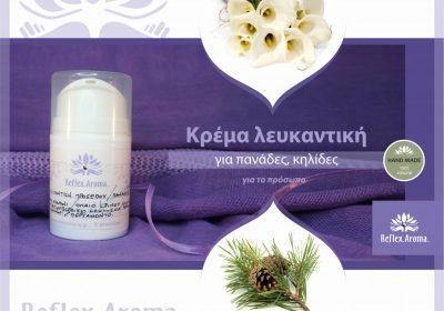 enydatikh-krema-proswpou-leykantiki-2