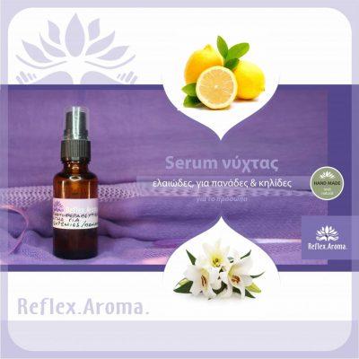 serum-nyxtas-elaiwdes-leukantiko-2