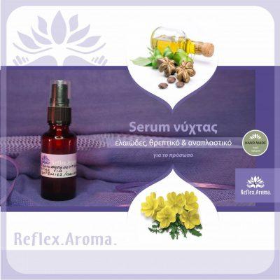 serum-nyxtas-elaiwdes-threptiko-anaplastiko-2