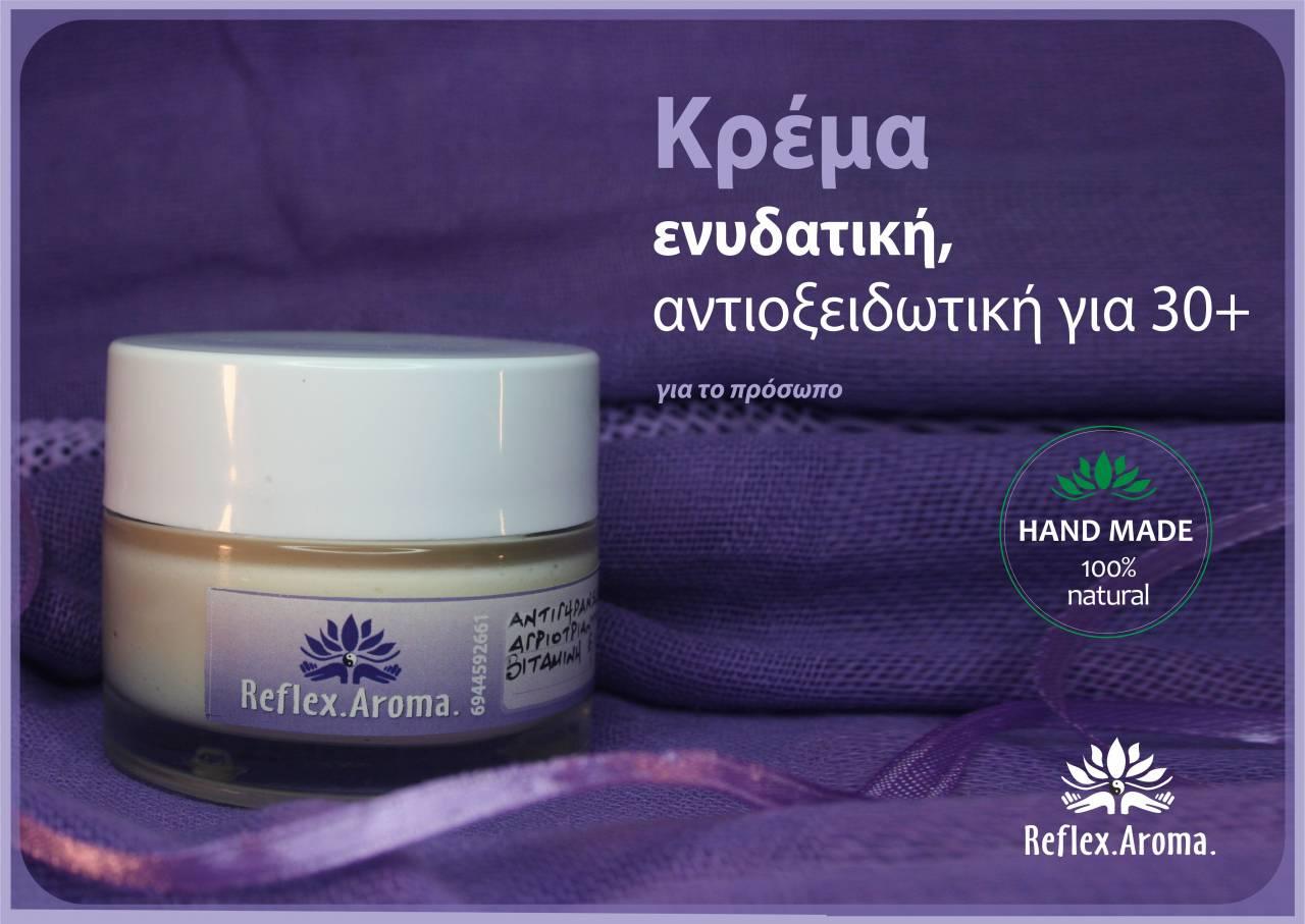 enydatikh-krema-proswpou-antiokseidwtikh-30plus-1