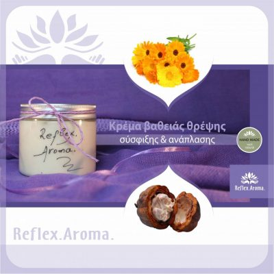 krema-bathias-threpsis-soma-2