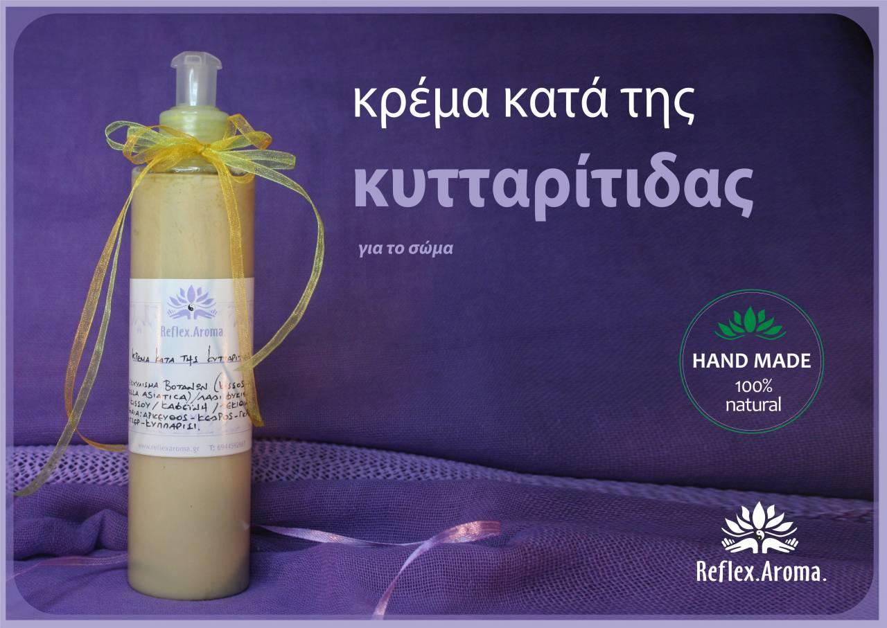krema-kyttaritidas-1