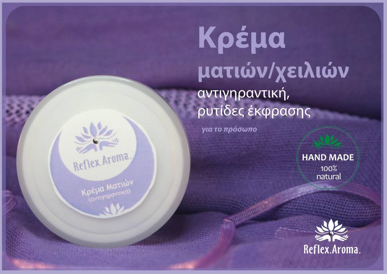 krema-matiwn-1