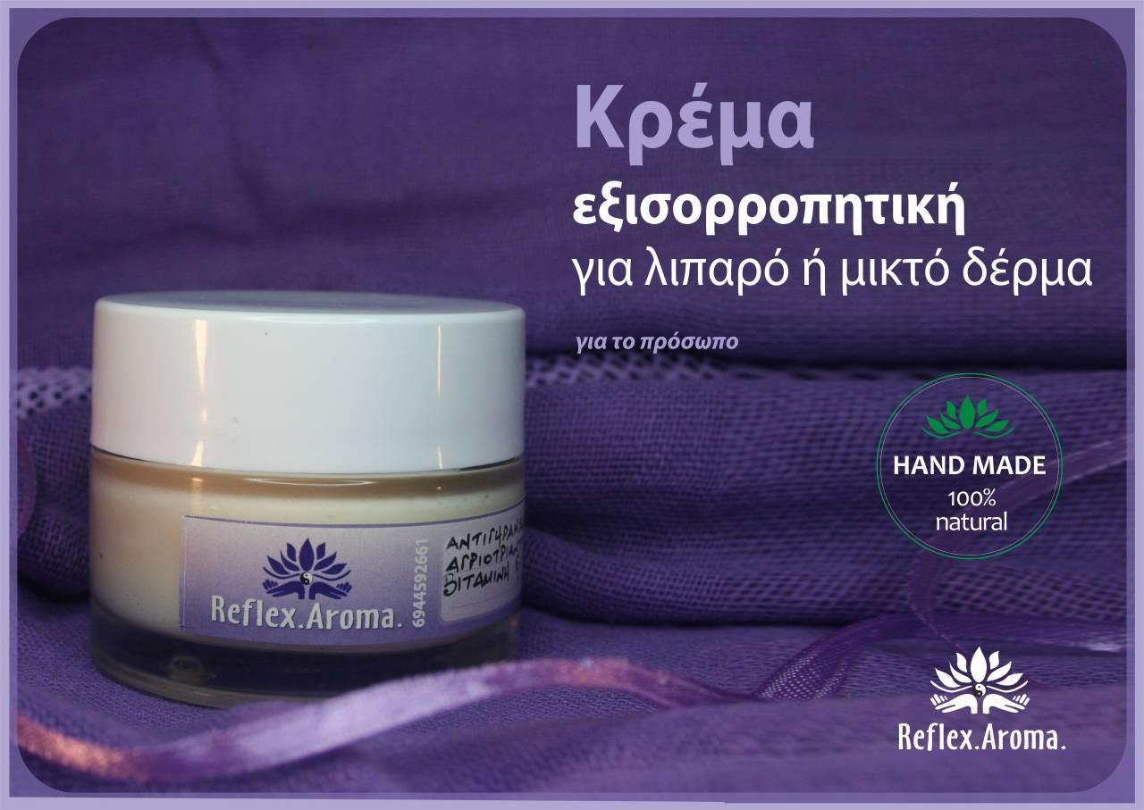 krema-proswpou-eksisorrophtikh-liparo-mikto-1