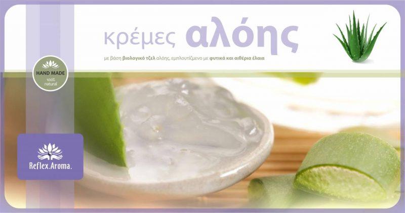 kremes-aloe-orizontia-2