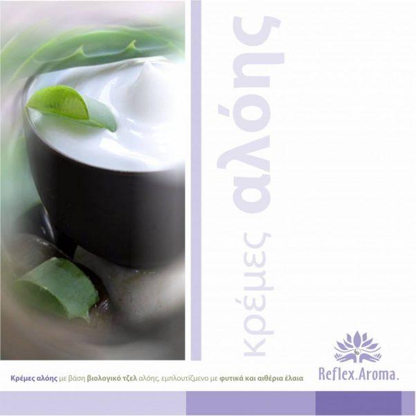kremes-aloe-orizontia-3