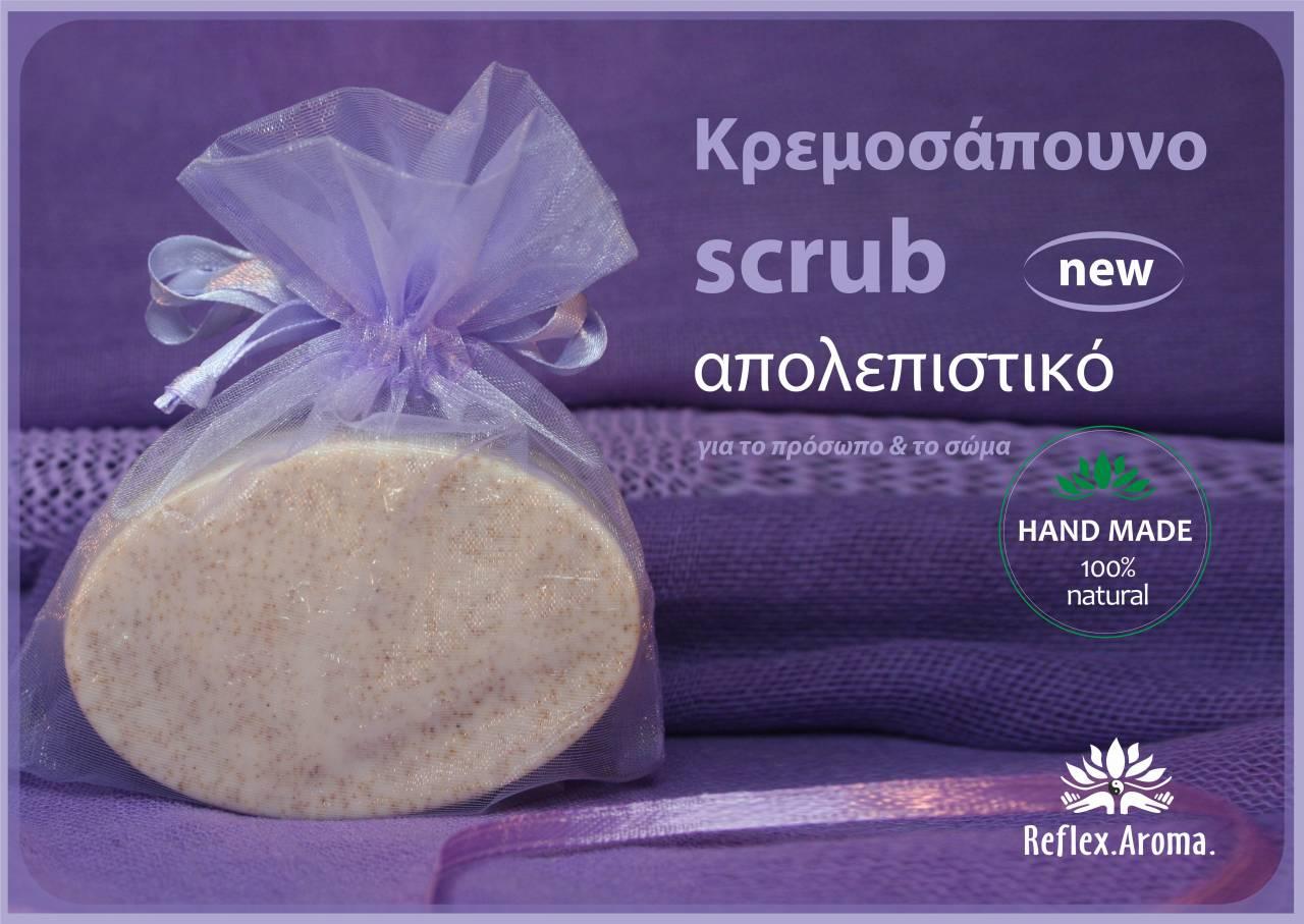 kremosapouno-scrub-soma-prosopo-1
