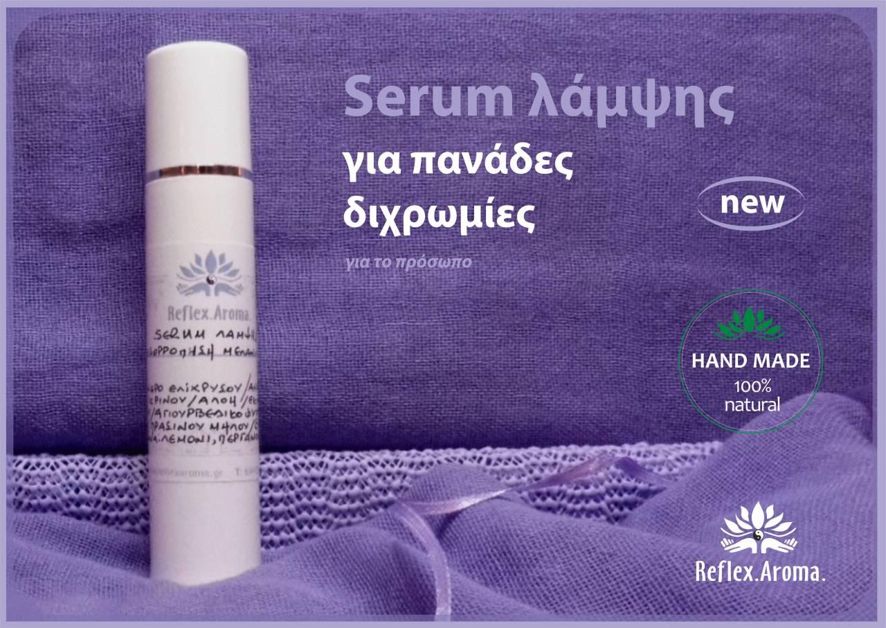 serum-lampsis-panades-dusxromies-1