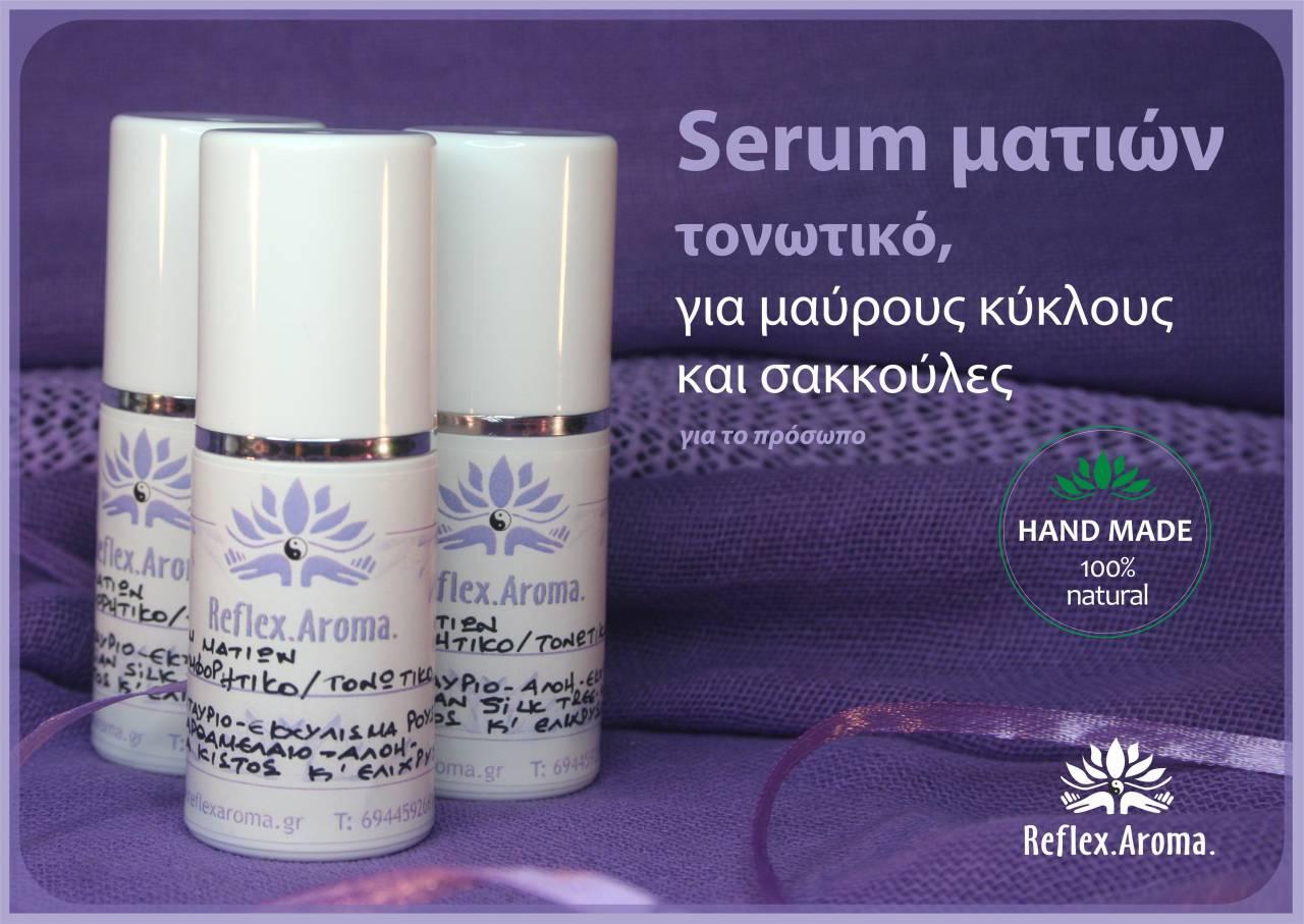 serum-matiwn-mauroi-kukloi-sakoules-1