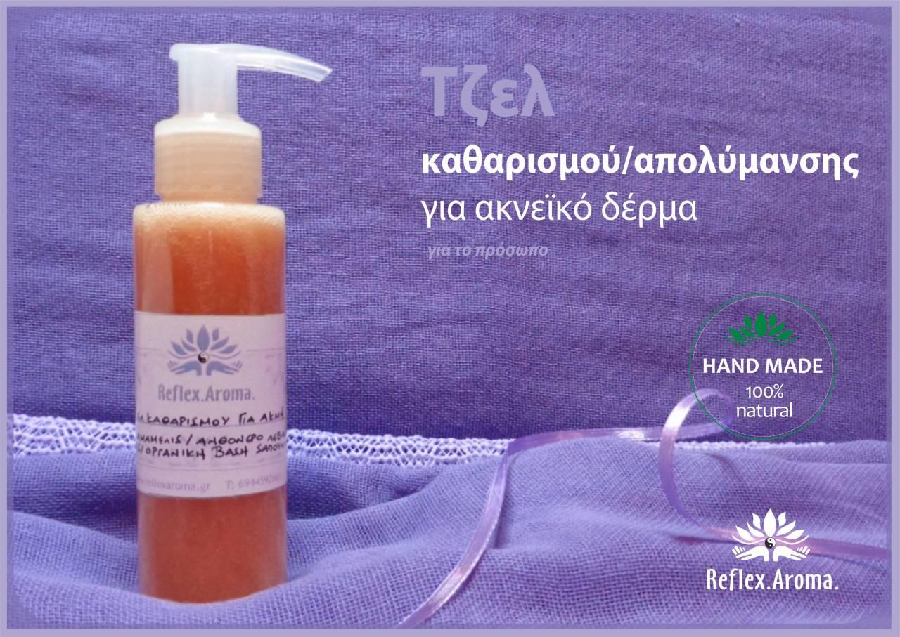 tzel-katharismou-prosopou-gia-akneiko-derma-1